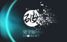 Jailbreak su iOs 8.1.1 grazie a TaiG