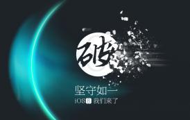[TUTORIAL] Ecco la guida al Jailbreak per iOS 8.1.1/8.2 beta rilasciato dal team TaiG
