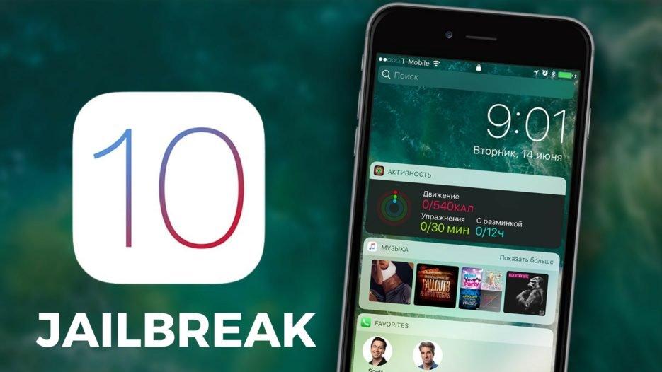 Jailbreak iOS 10,